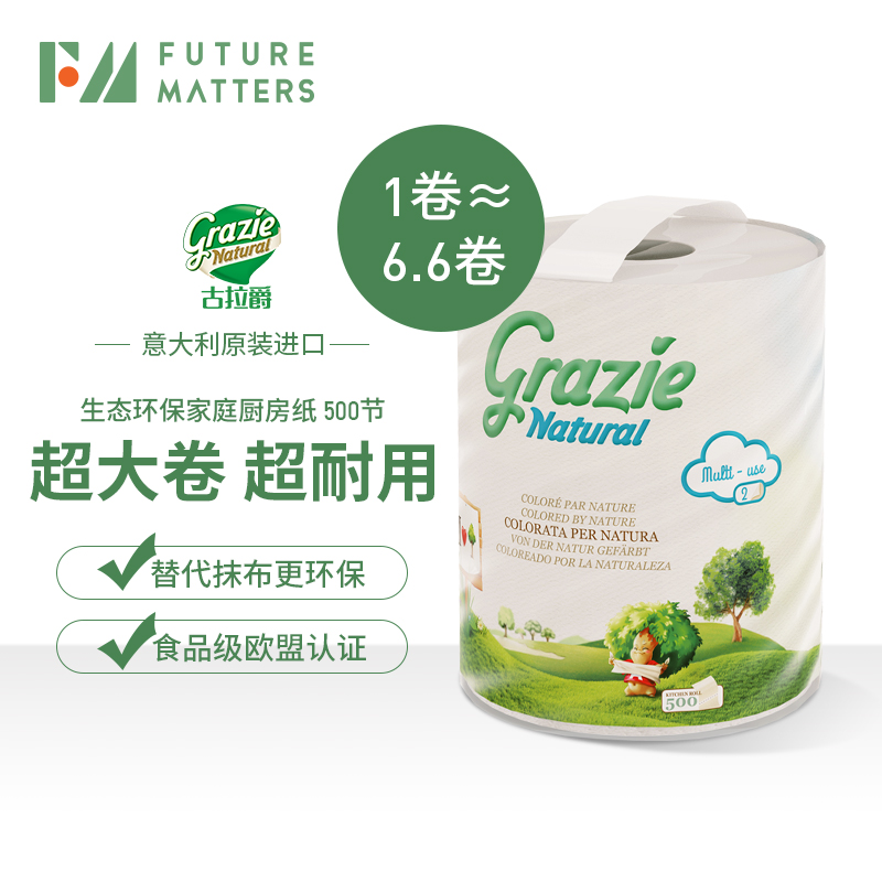 Grazie gulajue imported from Italy environment friendly kitchen oil absorbing paper cooking paper skin friendly safety for pregnant and infant use