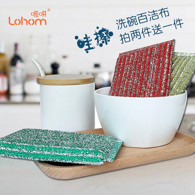 Lohom/啦哄洗碗百洁布海绵擦洗碗巾家用厨房不易沾油去污清洁抹布