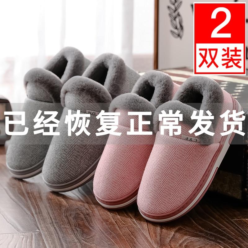 买一送一棉拖鞋女毛绒包跟保暖情侣室内家居棉鞋男加绒家用秋冬季
