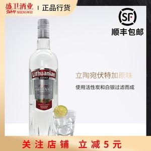 立陶宛伏特加原味 Lithuanian VODKA鸡尾酒基酒 原装进口洋酒正品
