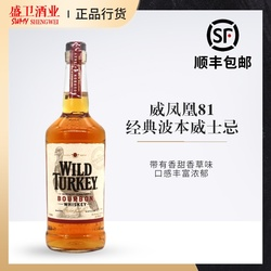 洋酒 WildTurkey whisky威凤凰81波本威士忌 美国波本野火鸡