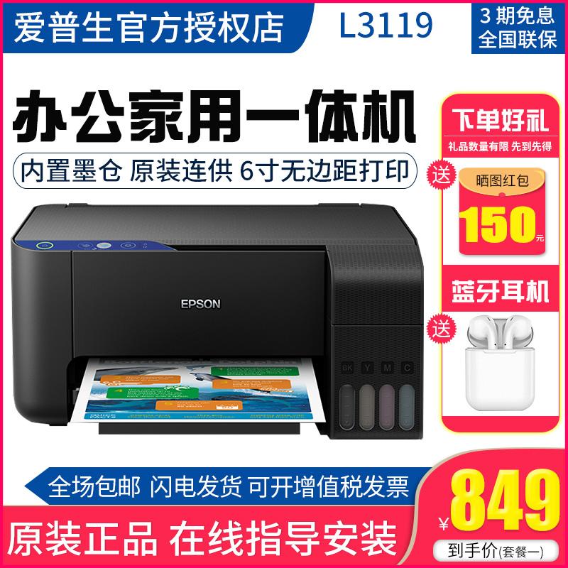 爱普生L3116/3117/3118/3119彩色喷墨打印机原装连供照片打印复印扫描墨仓式多功能一体机家用小型学生教育机
