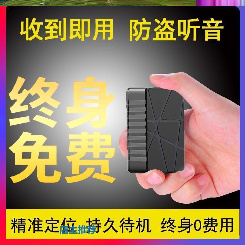小型听GPS定位器汽车跟踪手机盗听远程收听音追踪无线追跟录音器