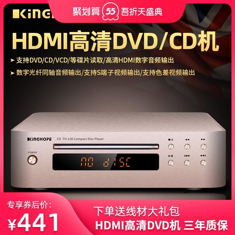 KINGHOPE TH-128高清DVD/CD影碟机HDMI家用播放器光纤同轴5.1数字音频播放机