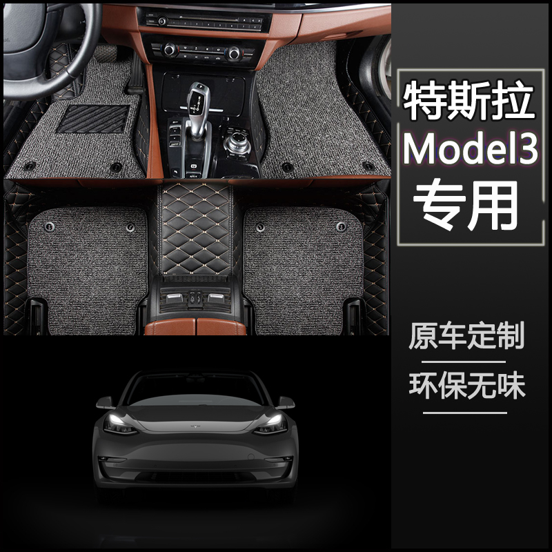 Tesla Model 3 special single-layer leather double-layer silk ring carpet type without doorsill completely surrounding the car floor mat