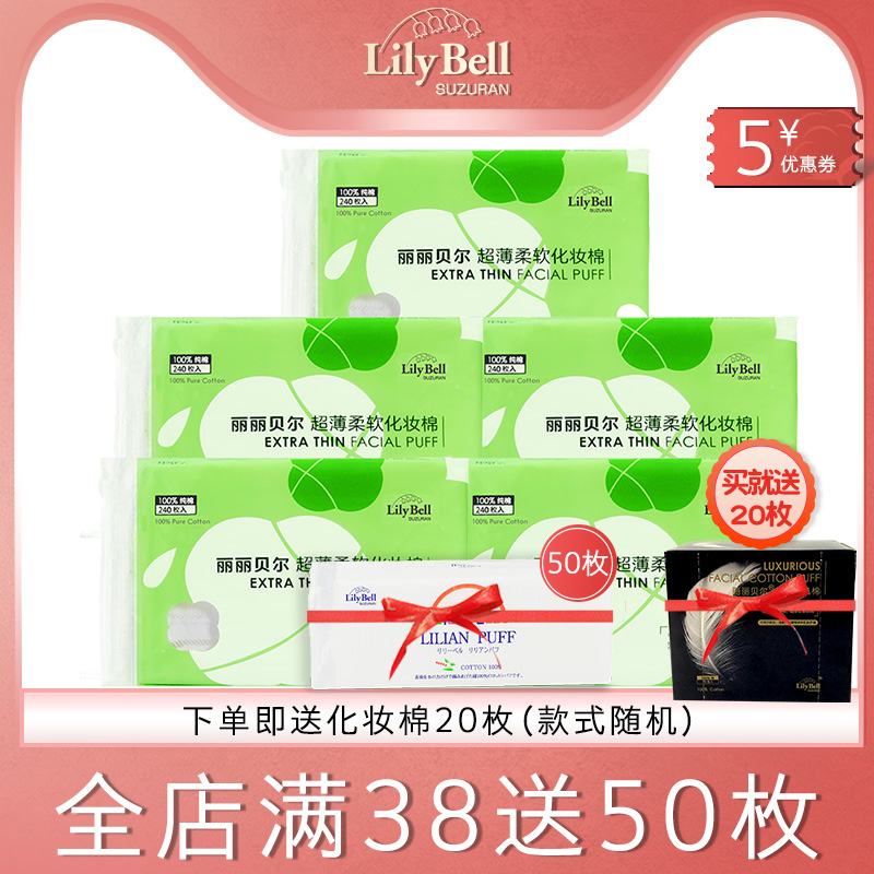 Lily bell / Lily bell make up cotton 222 double-sided make-up remover cotton 240 sets