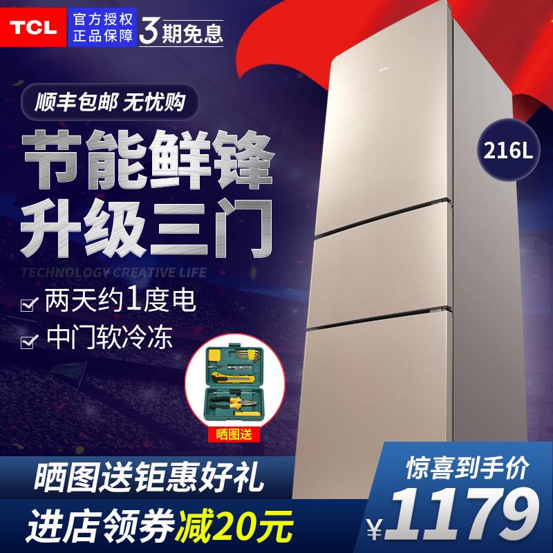 TCL BCD-216TF1 三门电冰箱小型家用节能 中门软冷冻 节能保鲜