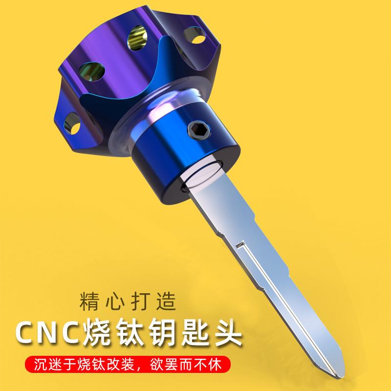 锐立普摩托车钥匙头更换电动车钥匙手柄金属个性创意通用改装配件