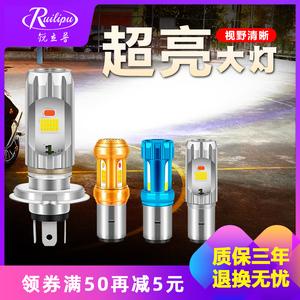 锐立普摩托车灯泡大灯改装超亮强光爆闪踏板车电动车led灯前大灯