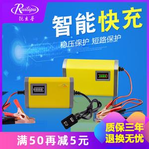 锐立普 12v充电器摩托车电瓶充电器汽车干水铅酸蓄电池充电器