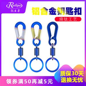 锐立普汽车钥匙扣摩托车钥匙扣创意个性钛烧工艺锁匙扣圈挂件男女