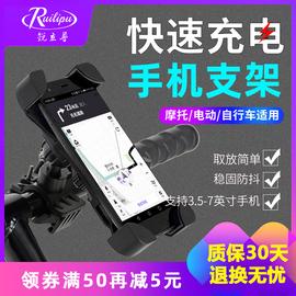 锐立普电动摩托车手机导航支架防震防水可充电自行车手机固定架图片