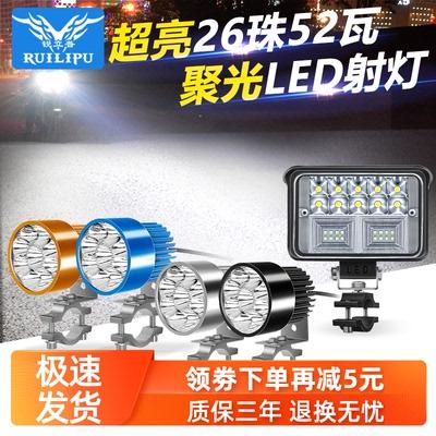 锐立普电动车led灯电瓶车灯摩托车前大灯射灯超亮强光改装外置12v