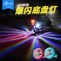 Rui PU 12v Lantern motorcycle Chassis Lamp Modified Ghost train lamp modified flash lamp decorative lamp Colorful