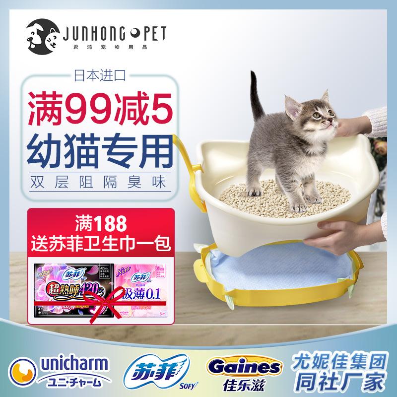 日本佳乐滋猫砂盆半封闭式双层猫砂盆幼猫猫砂盆小号迷你型猫厕所