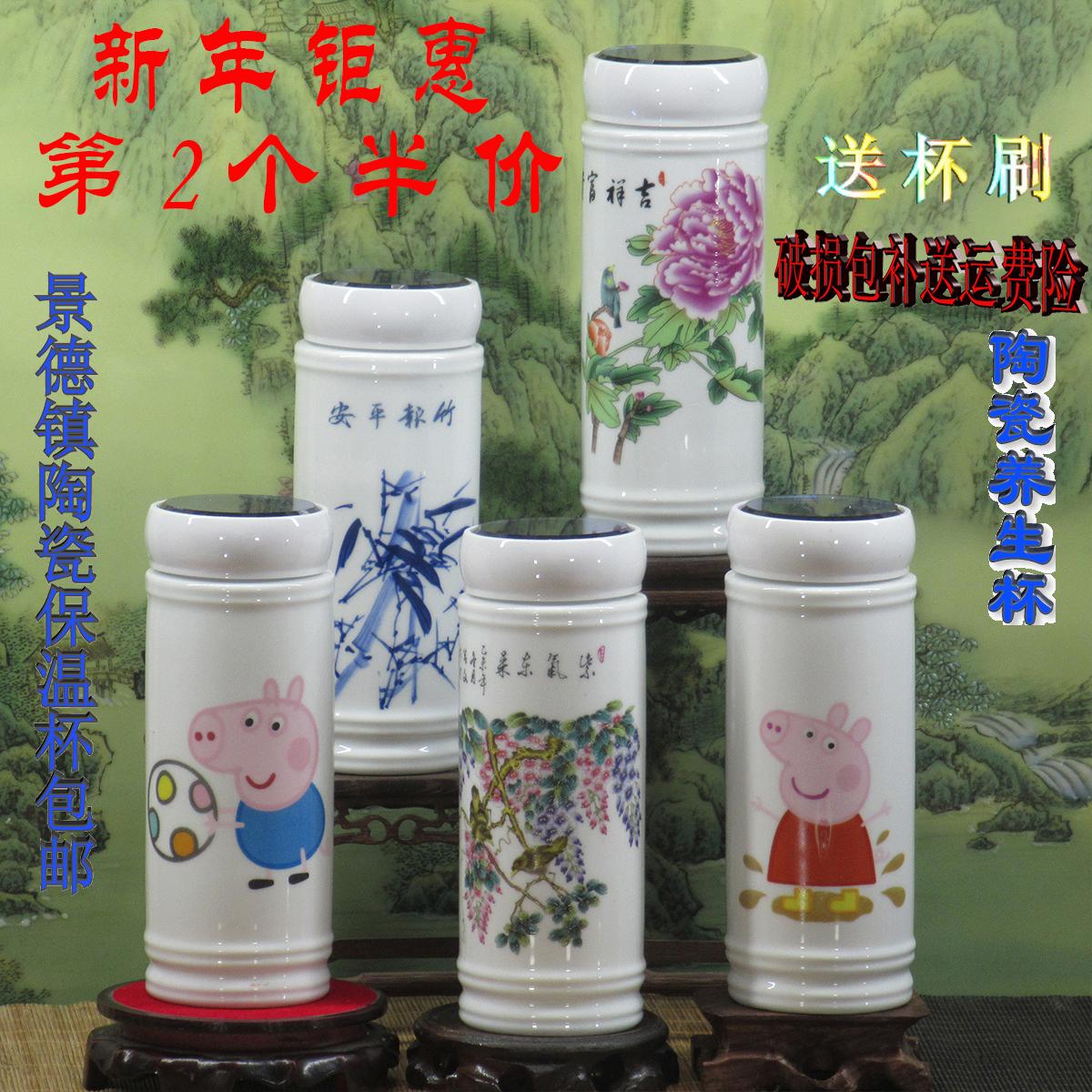 景德鎮陶瓷保溫杯高檔禮品陶瓷杯商務杯雙層內膽保溫杯陶瓷養生杯
