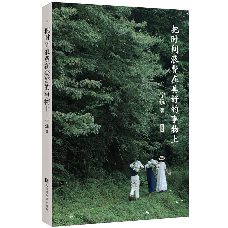 把时间浪费在美好的事物上(经典版) 宁远 著 中国近代随笔文学 新华书店正版图书籍 时代华文书局