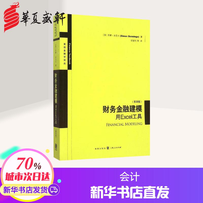 财务金融建模第4版 (美)西蒙·本尼卡(Simon Benninga) 著;邵建利 等 译 著作 会计经管、励志