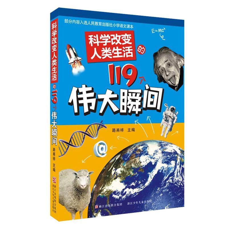 科学改变人类生活的119个伟大瞬间 路甬祥 编 著 益智游戏少儿 新华书店正版图书籍 浙江少年儿童出版社