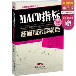 MACD指标准确提示买卖点彩图实战版 自心 著 金融经管、励志 新华书店正版图书籍 广东经济出版社