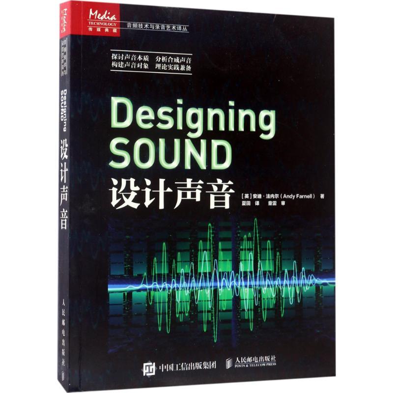 设计声音 (英)安迪・法内尔(Andy Farnell) 著;夏田 译 电子电路专业科技 新华书店正版图书籍