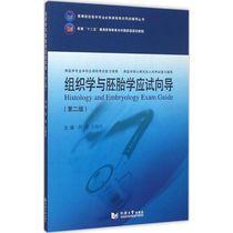 人民卫生出版社刘保江本科护理人卫版麻醉护理学