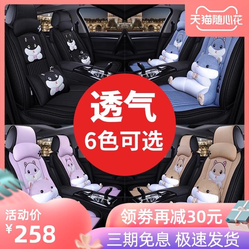 四季通用汽车座垫车内五件套全包围座椅坐垫全套装饰卡通网红座套