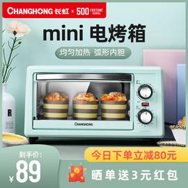 长虹烤箱家用小型烘焙小烤箱多功能全自动迷你电烤箱蛋糕红薯面包图片