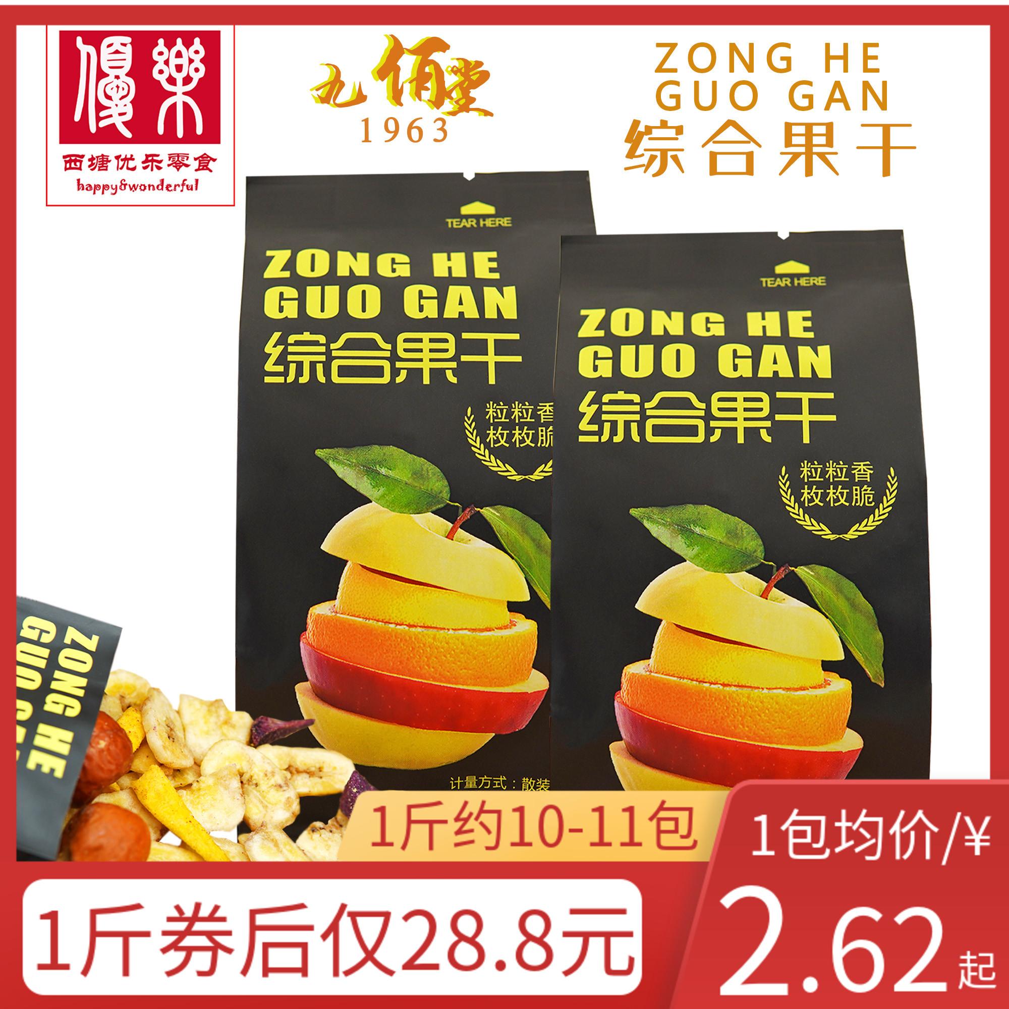 九佰堂综合果干500g什锦蔬菜脱水果组合冻干混合脆片纯天然零食品
