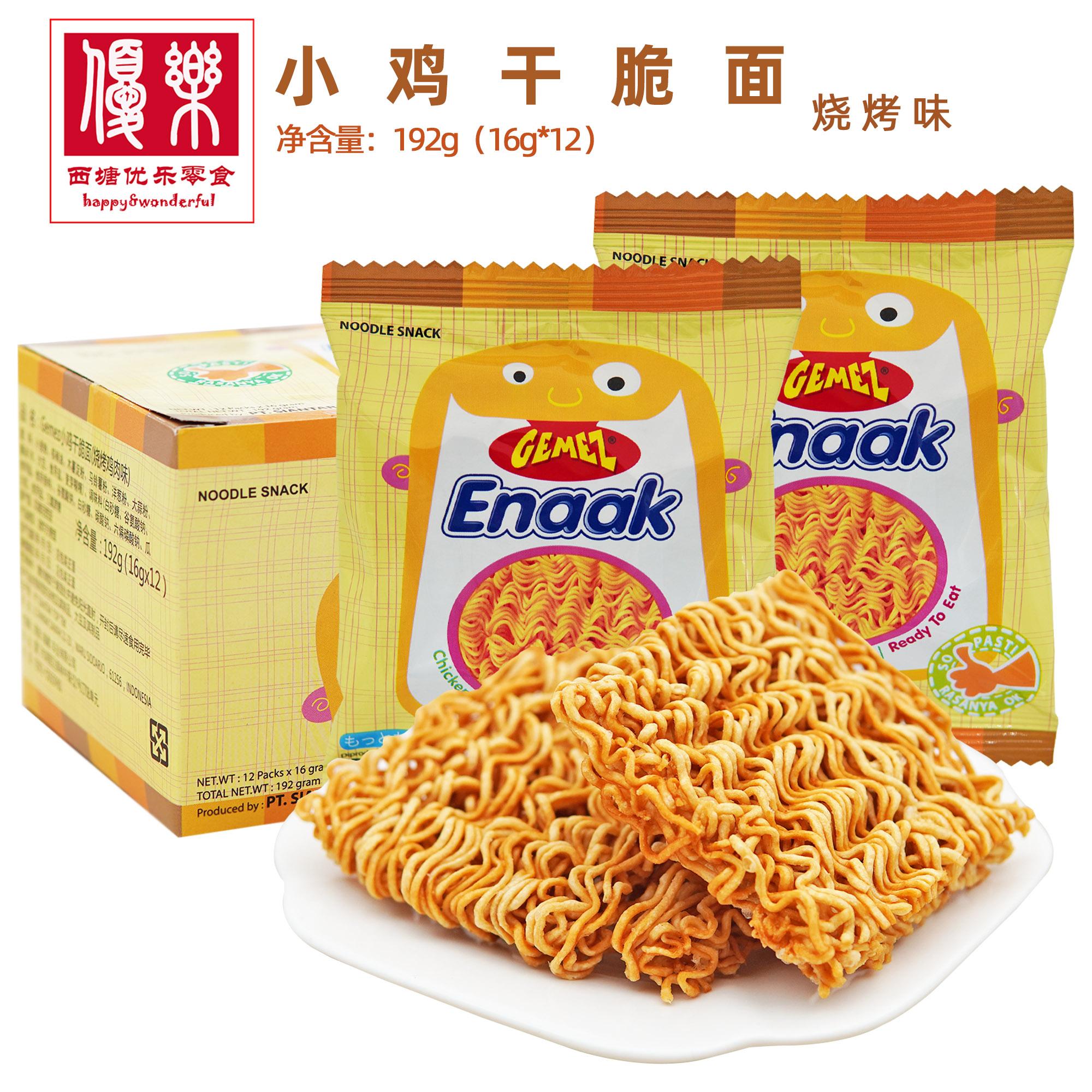 Gemez Enaak小鸡干脆面192g烧烤鸡肉味印尼进口16g12包网红方便面