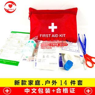 家庭户外车载急救包套装 旅行便携小型医药包 家用车用应急医疗箱