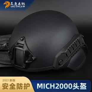 模块化户外迷彩防暴头盔 灵鹰基地MICH2000米奇战术头盔行动导轨版