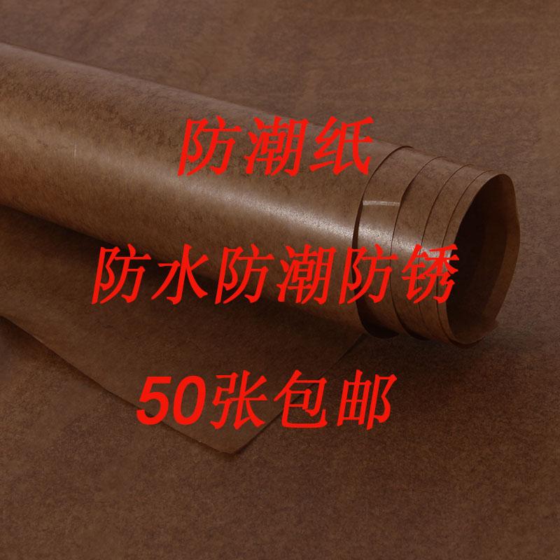Восковая бумага Артикул 545949771406