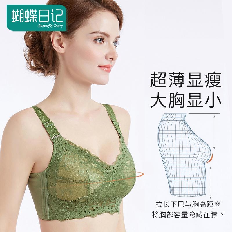 大胸显小全罩杯文胸薄款无钢圈无海绵收副乳胖mm防下垂大码女内衣