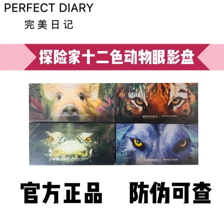 11月29日最新优惠完美日记探险家十二色老虎ins眼影