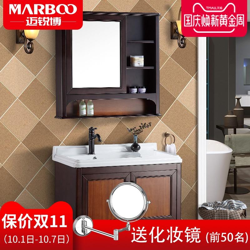 11月08日最新优惠迈锐博浴室柜组合洗手盆柜洗脸盆柜卫生间面盆现代简约G9005