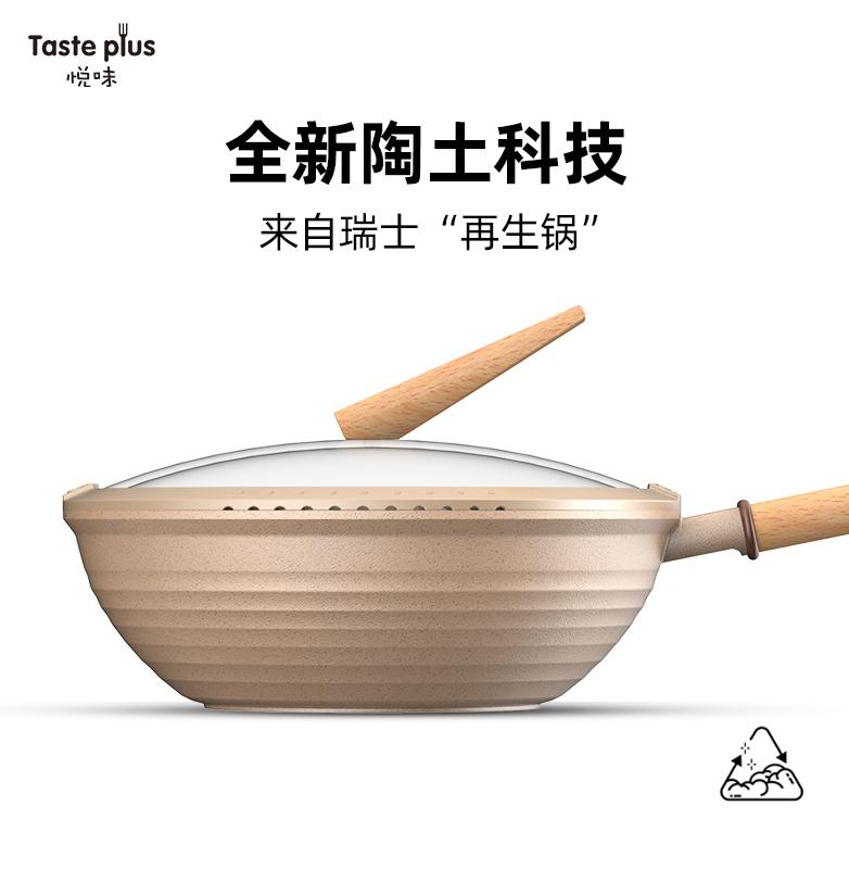 悦味陶土平底不粘锅家用燃气灶适用质量好不好