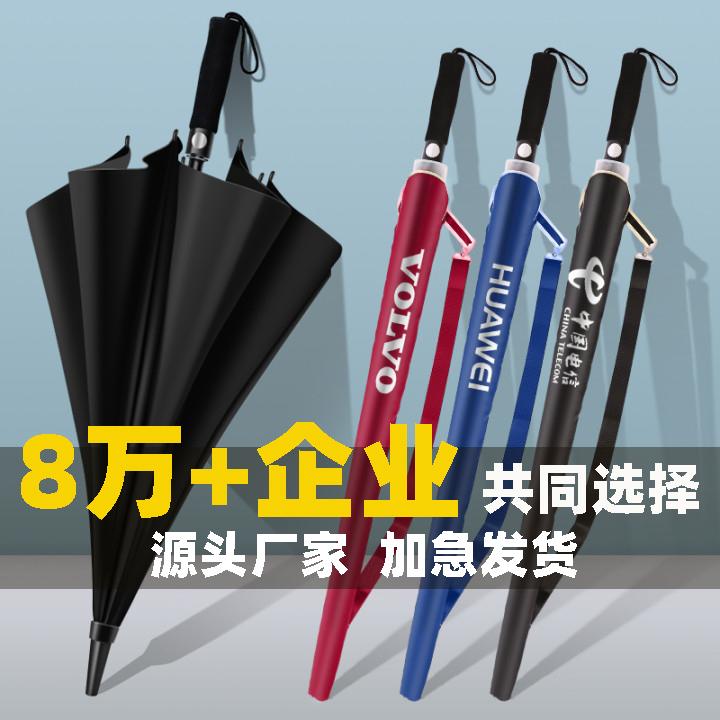 雨伞定制定做印logo直柄长柄批发广告s伞礼品男大号晴雨两用防晒
