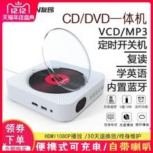 友昂壁挂式CD机播放器DVD影碟机家用高清便携胎教英语学习cd机随身听学生儿童蓝牙音乐vcd光盘cd播放机复读机