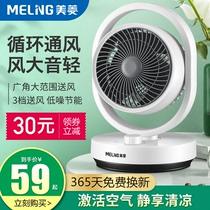 美菱空氣循環扇家用風扇臺式靜音電扇學生宿舍渦輪電風扇小型臺扇