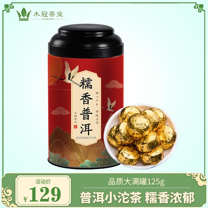 茶叶糯米香小沱茶云南木冠普洱茶