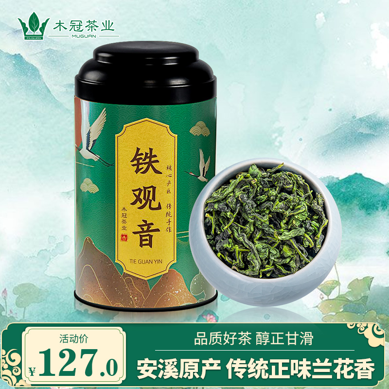 安溪铁观音茶叶新茶正味特级兰花香清香型乌龙茶散装袋装春茶罐装
