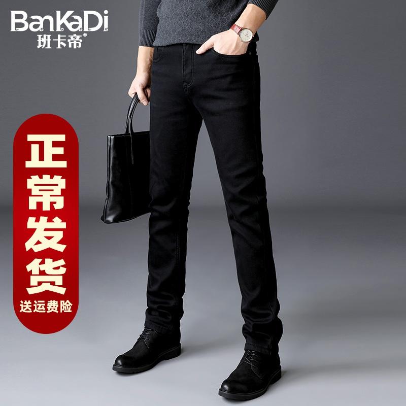 纯黑色牛仔裤男春季直筒修身男裤不掉色百搭潮流男士宽松裤子长裤
