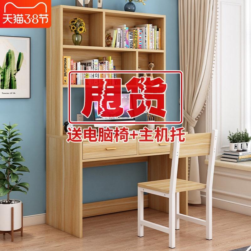 书架组合简约学生家用租房写字桌子