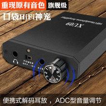 高保真hifi发烧便携式耳放 3.5mm耳机音频解码信号放大器手机电脑