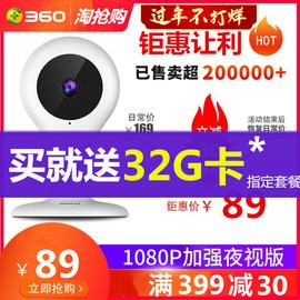 【顺丰速发】360摄像头小水滴摄像头智能家用1080P高清wifi无线网络监控摄像机360度全景远程录像机宠物监视图片