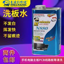 维修佬洗板水环保无铅松香清洁手机主板pcb线路电路板助焊清洗剂