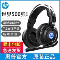 【顺丰包邮】HP/惠普H200电脑耳机头戴式电竞游戏专用7.1声道吃鸡听声辩位有线耳麦台式笔记本带麦克风话筒
