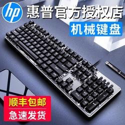 【顺丰包邮】hp /惠普gk100红轴键盘