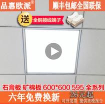 集成吊頂600x600led平板燈60x60面板燈石膏礦棉板鋁扣板LED工程燈